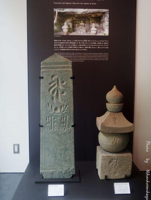 鎌倉歴史文化交流館 板碑と五輪塔