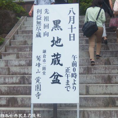 覚園寺 黒地蔵盆の看板