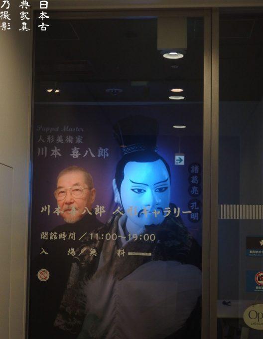 川本喜八郎人形ギャラリー 入り口