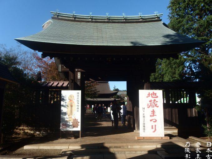 正福寺 山門