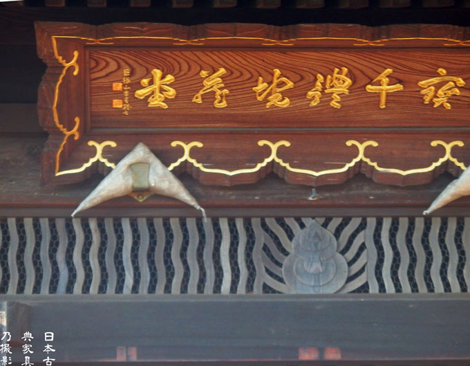 正福寺 地蔵堂 欄間と宝珠