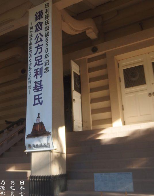 鎌倉国宝館 鎌倉公方足利基氏展