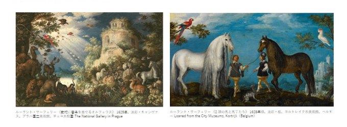 ルーランド・サーフェリ 「動物に音楽を奏でるオルフェルス」「二頭の馬と2人の馬丁」