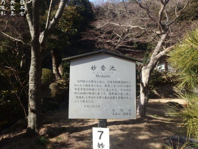 円覚寺 妙香池