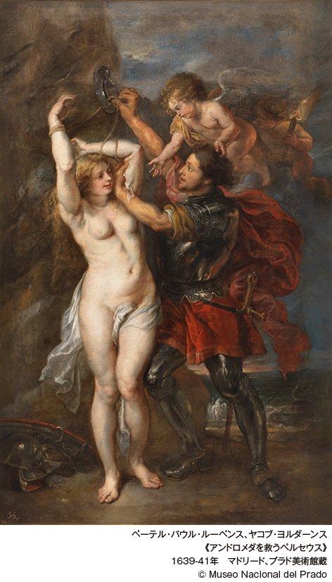 ペーテル・パウル・ルーベンス、ヤーコプ・ヨルダーンス 「アンドロメダを救うペルセウス」