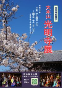 http://komyoji-kamakura.or.jp/