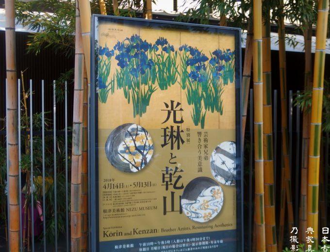 根津美術館 光琳と乾山展