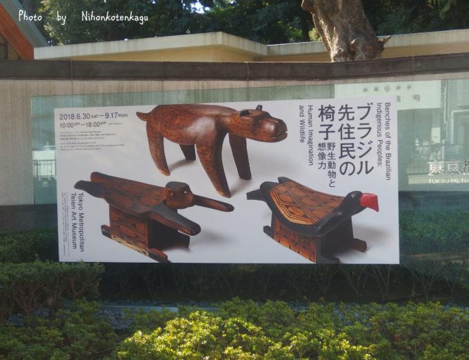 東京都庭園美術館 ブラジルの先住民族の椅子展の看板