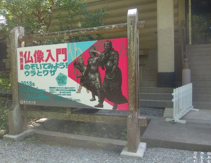 鎌倉国宝館 看板