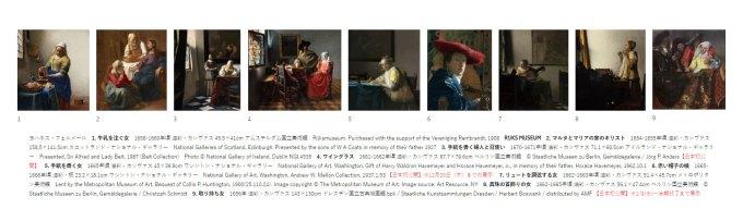 フェルメール展 https://www.vermeer.jp/
