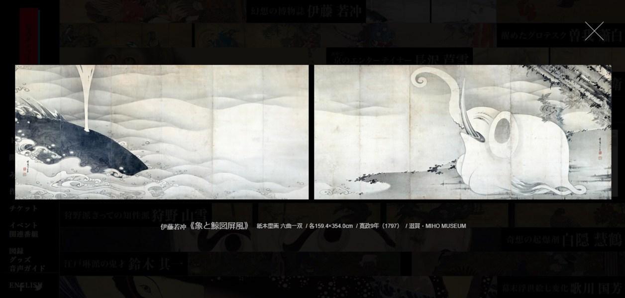伊藤若冲「像と鯨図屛風」