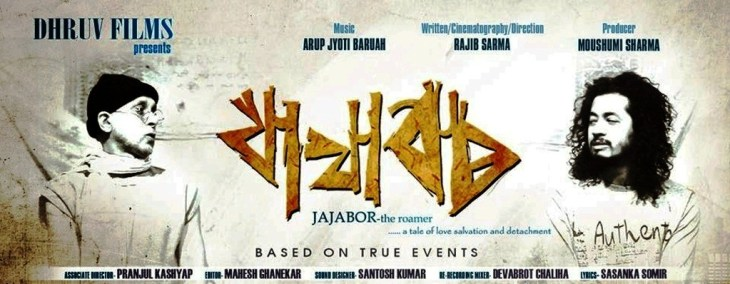 A poster-still from Assamese film 'Jajabor'