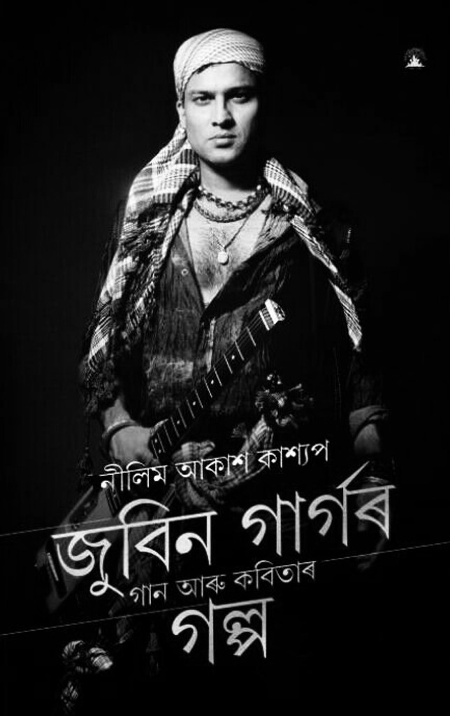 Zubeen Garg's Book of Short Stories