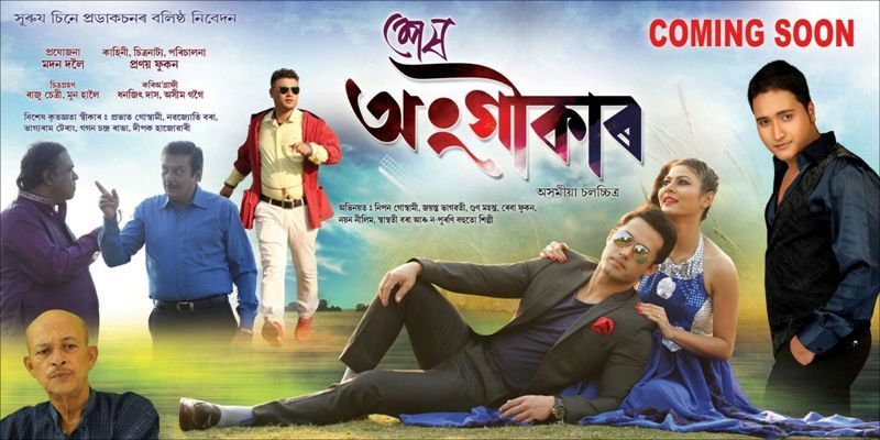 New Assamese Film 'Shesh Angikar' Releases