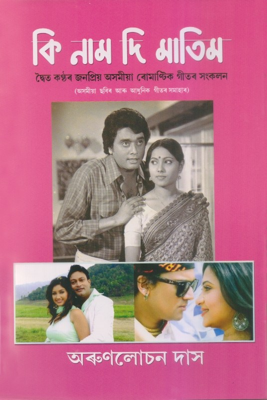 'Ki Naam Di Matim' : New Book on Duet Songs' Lyrics