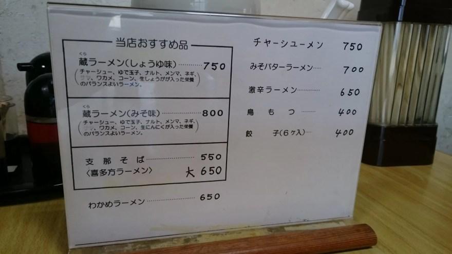 桜井食堂メニュー