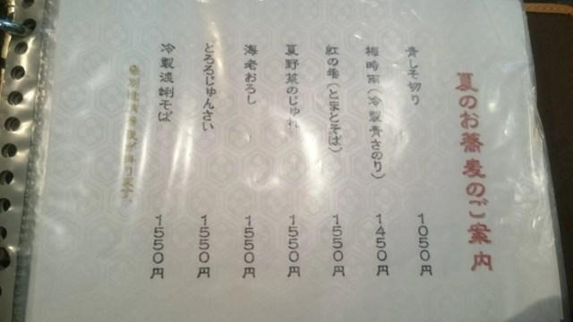 メニュー夏蕎麦