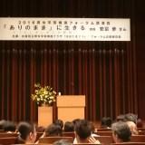 安冨歩さんの講演で生き辛さの理由の糸口が見えてきた