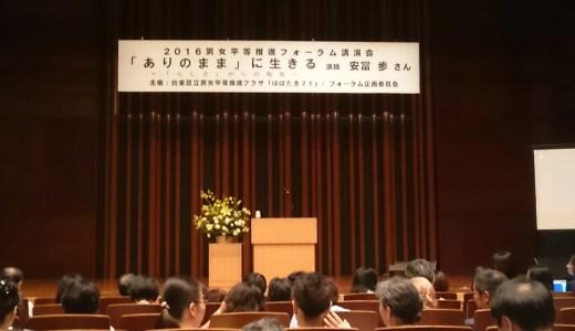 安冨歩さんの講演で見えてきた生き辛さの理由の糸口
