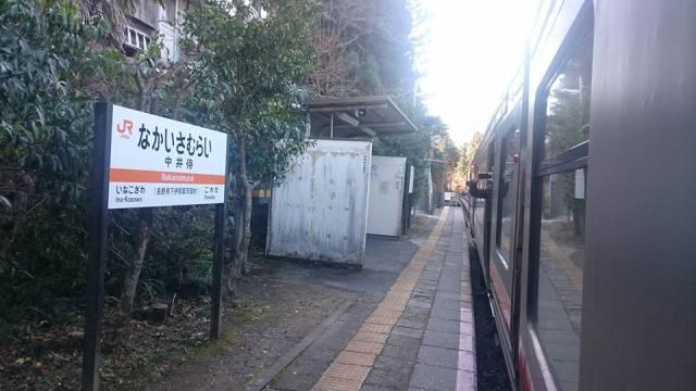 中井侍駅1