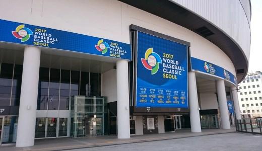 WBC2017、イスラエル代表、韓国相手にまさかの初勝利!!