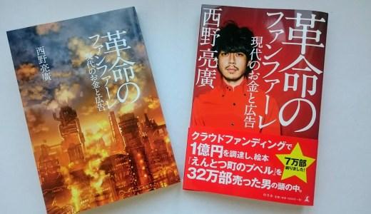 革命のファンファーレ(西野亮廣著)は現代版の三国志である