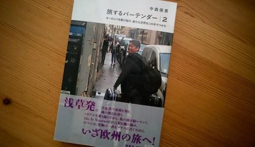 『旅するバーテンダー・2』この本は私の旅を変化させるかもしれない