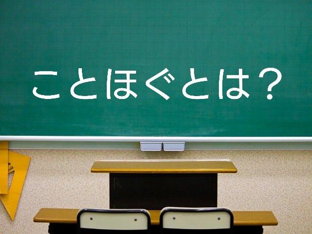 ことほぐとは?意味や使い方・例文を説明します