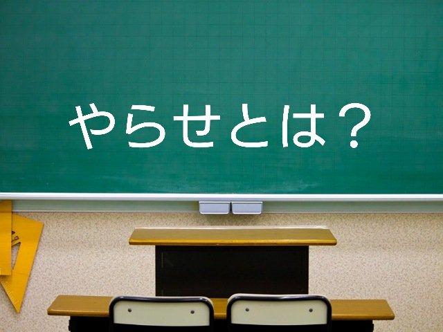 「やらせ」とは?意味や使い方・類義語を説明