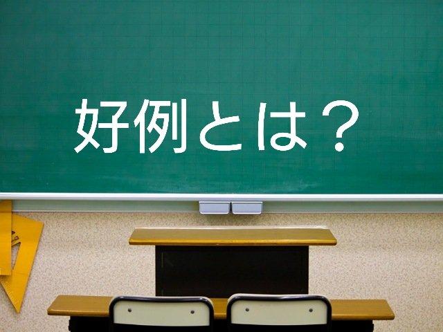 「好例」とは?意味や使い方・類義語を説明