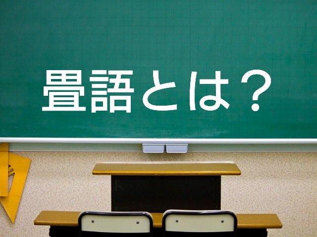 「畳語」とは?意味や例文を説明