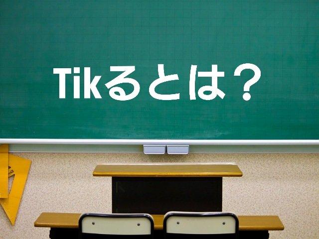 「tikる」(ティクる)とは?意味や使い方を説明