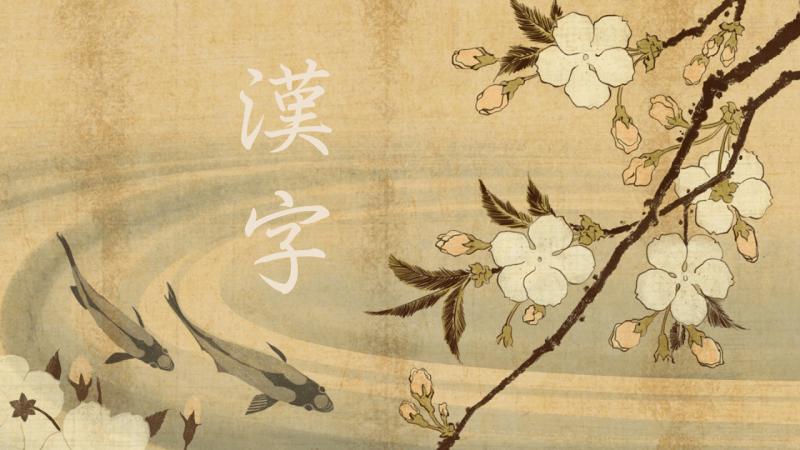 Guia do Kanji para iniciantes e por que você deve começar a amá-lo