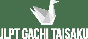 JLPT-Gachi-Taisaku-logo-peq