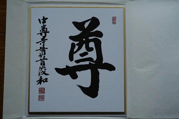 四寺回廊達成の奥州平泉中尊寺の色紙の写真
