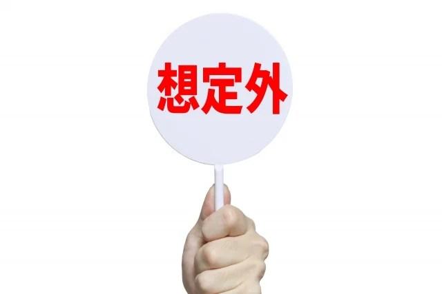 唐突のイメージ写真