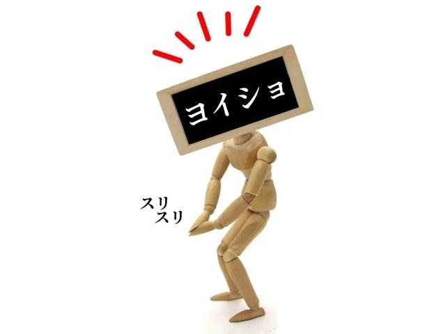 リップサービスのイメージ画像