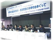 第1回国際シンポジウム(平成6年開催)