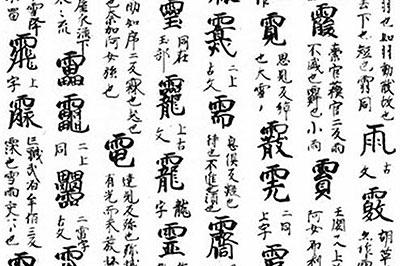 『新撰字鏡』天治本・巻一雨部