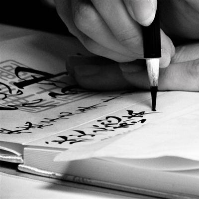 筆で漢字を書く