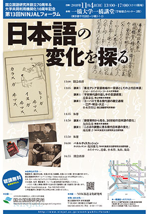 NINJALフォーラムポスター 第13回 「日本語の変化を探る」