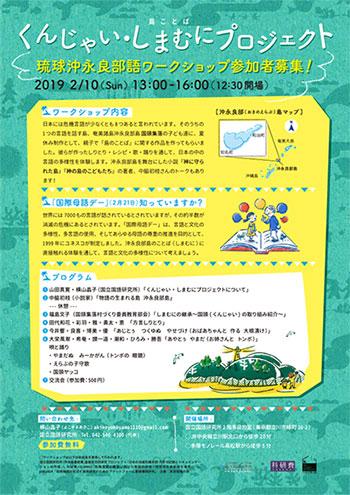 琉球沖永良部語ワークショップ 「島ことば くんじゃい・しまむにプロジェクト」参加者募集ポスター