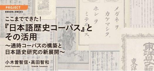 ここまでできた!『日本語歴史コーパス』とその活用 ~通時コーパスの構築と日本語史研究の新展開~