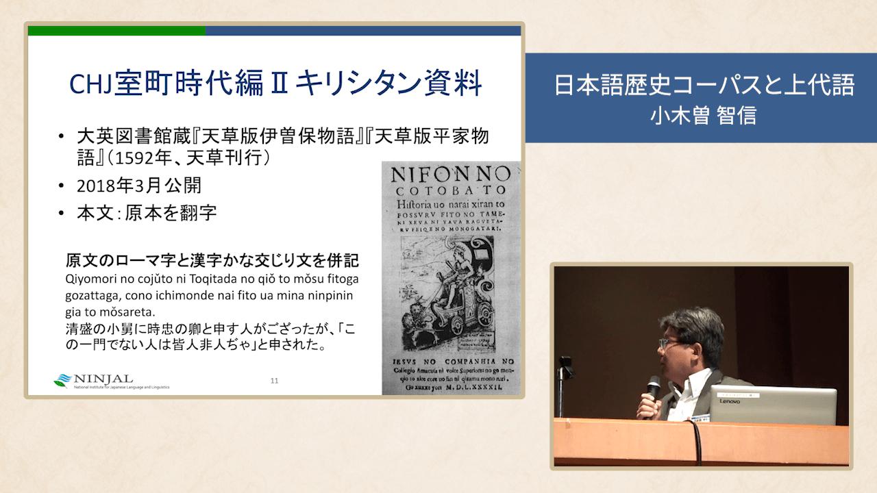 講演「日本語歴史コーパスと上代語」(第13回NINJALフォーラム)