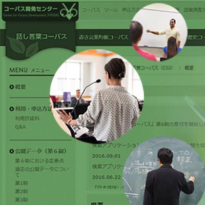 日本語話し言葉コーパスのイメージ