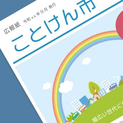 広報紙のイメージ