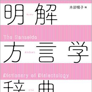 サムネイル_明解方言学辞典