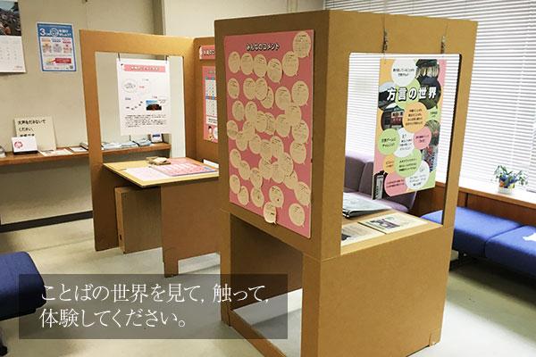 モバイルミュージアム(静岡英和学院大学での展示)
