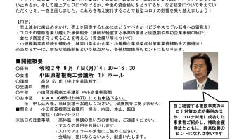 小田原箱根商工会議所主催:中小企業診断士高久のセミナー