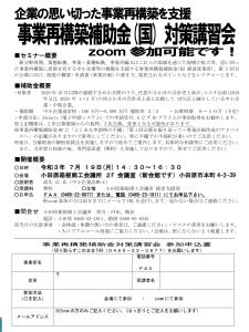 小田原箱根商工会議所の事業再構築補助金セミナー